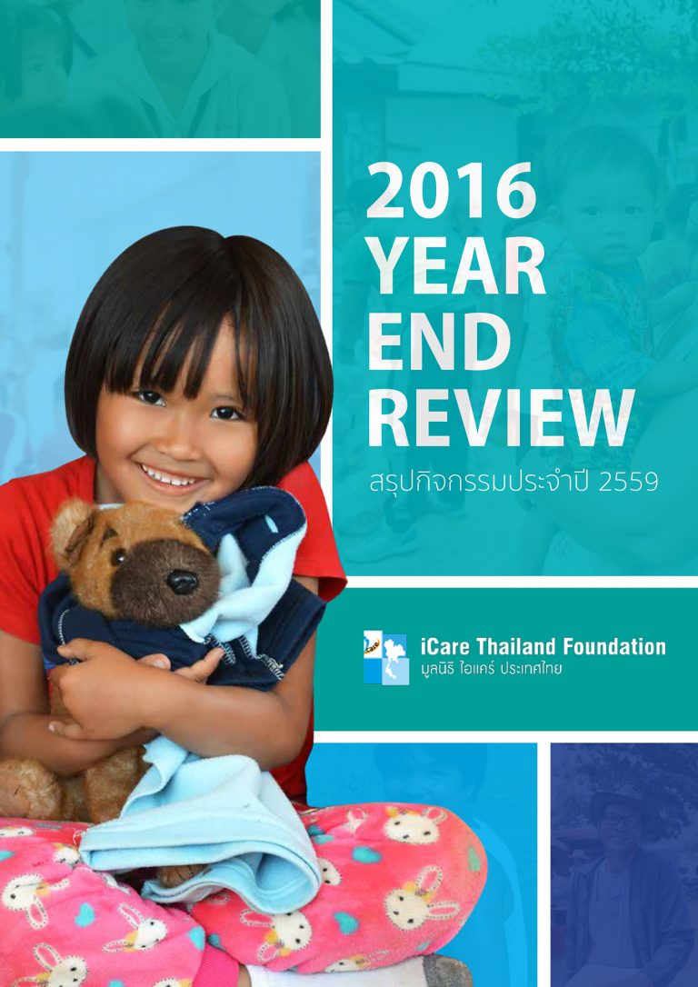 iCare Annual Report